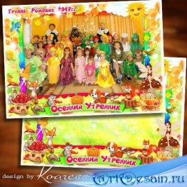 Осенняя рамка для фото группы детей в детском саду - Осень к нам стучит в о ...