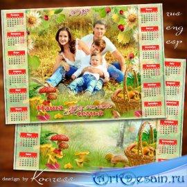 Семейный календарь с рамкой для фото на 2018 год -  Грибной сезон