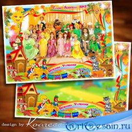 Осенняя рамка для фото группы детей в детском саду - Осень - чудная пора