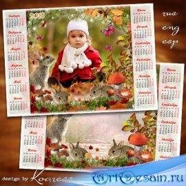 Детский календарь с рамкой для фото на 2018 год - Прогулка по осеннему лесу