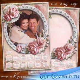 Романтический календарь с рамкой для фото на 2018 год -Счастье быть рядом