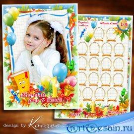 Школьная детская виньетка и рамка для фотошопа к 1 сентября - Желаем, чтоб  ...