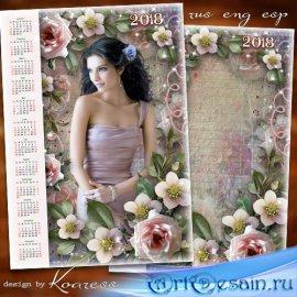 Романтический календарь-фоторамка на 2018 год - Очарование