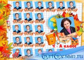 Школьная виньетка для начальной школы - Осень - начало учебного года