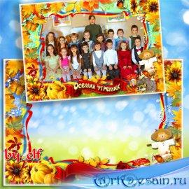 Рамка для оформления общей фотографии детского сада - Праздник урожая, утре ...