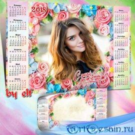 Календарь-рамка на 2018 год - Поздравляю с Днем рождения. Счастья, радости, ...