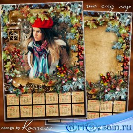 Романтический календарь с рамкой для фото на 2018 год - Осеннее волшебство