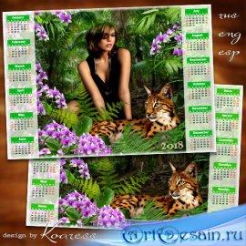 Романтический календарь с рамкой для фото на 2018 год - Далеко в джунглях