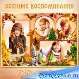 Рамка для фото - Осенние воспоминания