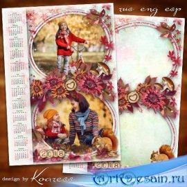 Романтический календарь-фоторамка на 2018 год - Ходит осень в нашем парке
