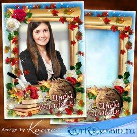 Школьная фоторамка-открытка для поздравлений с Днем Учителя - Учителей люби ...