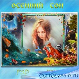 Рамка для фото - Осенний сон