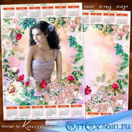 Романтический календарь-рамка на 2018 год - Ходит осень в нашем парке