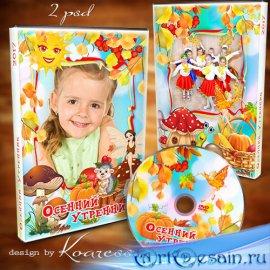 Детский набор dvd - обложка и задувка для диска с видео осеннего утренника