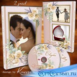 Обложка и задувка для свадебного диска dvd с фоторамками - Сегодня мы счаст ...