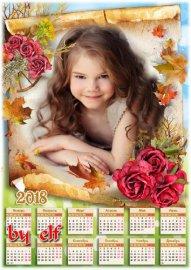 Календарь-рамка на 2018 год - Пусть пасмурный октябрь осенней дышит стужей