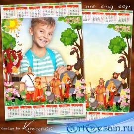 Детский календарь с рамкой для фото на 2018 год - Любимые мультфильмы про т ...