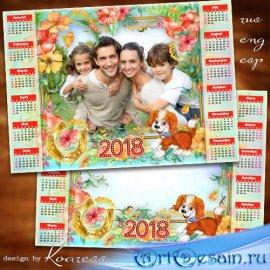 Семейный календарь с фоторамкой на 2018 год - Пусть веселая собака дом наде ...
