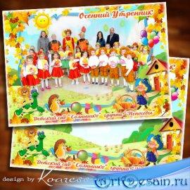 Осенняя рамка для групповых фото - Осень в гости к нам пришла