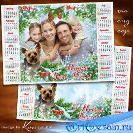 Календарь-фоторамка на 2018 год с Собакой - Лучший друг семьи