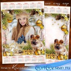 Календарь на 2018 год с Собакой - Озорной хозяин года
