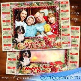 Календарь-рамка на 2018 год с Собакой - Пусть Собака в этот год дом недежно ...