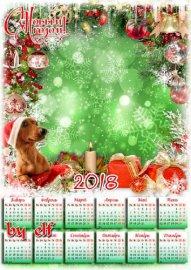 Календарь-рамка 2018 с символом года - Новогоднее волшебство