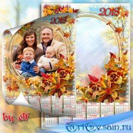 Календарь с фоторамкой на 2018 год - Мерзнет ветер в ноябре, холодом просту ...