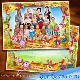 Осенняя рамка для фото группы детей в детском саду - Осень закружила листье ...