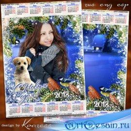 Календарь-фоторамка на 2018 год с Собакой - Зимний вечер