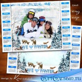 Зимний семейный календарь-фоторамка на 2018 год - Мы любим зиму