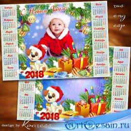 Календарь-фоторамка на 2018 год с Собакой - Скоро праздник самый яркий