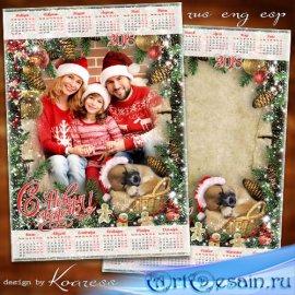 Календарь-рамка на 2018 год с Собакой - Пусть в доме вашем будет достаток и ...