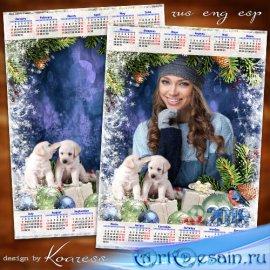 Календарь-рамка для фото на 2018 год с милыми собачками - Пусть будут празд ...