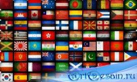 Картинки в формате png -  Флаги стран