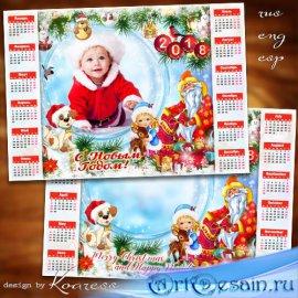 Календарь-рамка для фото на 2018 год с Собакой - Новый год веселый праздник ...