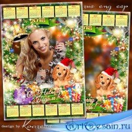 Календарь-рамка для фото на 2018 год с Собакой - Сверкает праздник новогодн ...