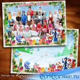 Новогодняя фоторамка для детского сада или начальной школы - Идет зима-крас ...