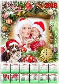 Новогодний календарь с рамкой для фото на 2018 год - Когда часы 12 бьют, сб ...