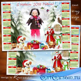 Семейный, детский календарь на 2018 год с символом года - По лесу Дед Мороз ...