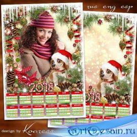 Календарь-рамка на 2018 год Собаки - Доброй сказкой Новый Год стучится в дв ...
