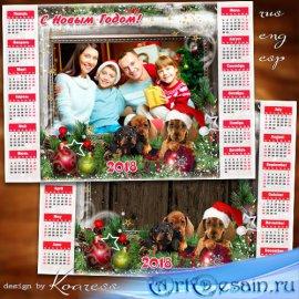 Новогодний календарь-рамка для фото на 2018 год - Нет семьи дружней, чем на ...