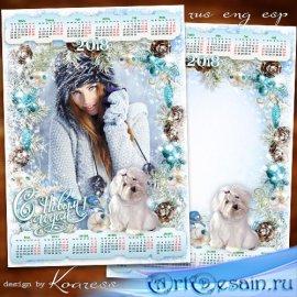 Календарь-рамка на 2018 год с симпатичной собачкой - Серебристый снег кружи ...