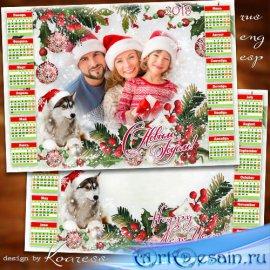 Новогодний календарь-рамка на 2018 год Собаки - Надежный сторож, верный дру ...