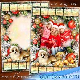 Новогодний календарь на 2018 год Собаки - Этот праздник ждем мы с нетерпень ...