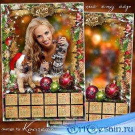 Календарь на 2018 год - Пусть в Новый Год придет к вам счастье
