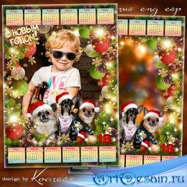 Календарь-фоторамка на 2018 год с симпатичными собаками - Веселая компания