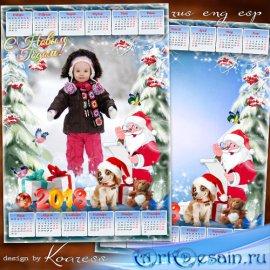 Календарь-фоторамка на 2018 год для фотошопа - Дед Мороз подарки принесет