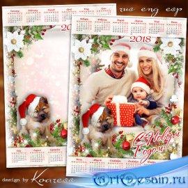Календарь-рамка на 2018 год с симпатичной собачкой - Прекрасный, добрый пра ...