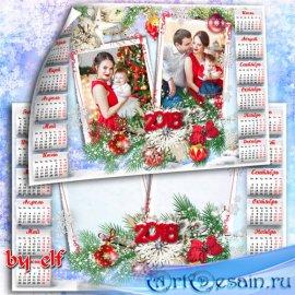 Календарь на 2018 год на два фото - Скоро в гости к нам придет, настоящий Н ...